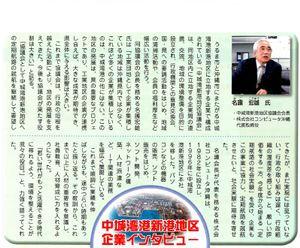 広報うるま2012年2月号掲載