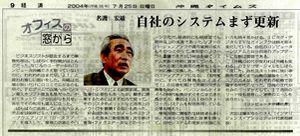 沖縄タイムス2004年7月25日記事