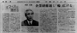 沖縄タイムス2004年8月29日記事
