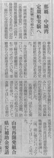 沖縄タイムス2011.8.23