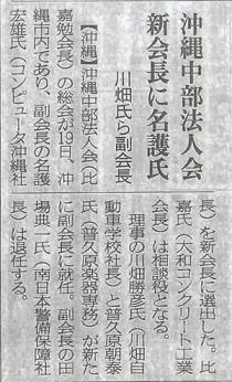 沖縄中部法人会新会長