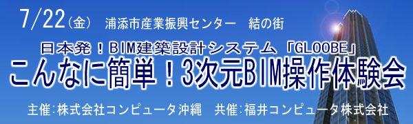 20110722セミナータイトル