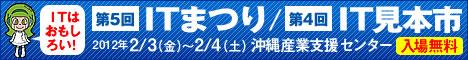 第5回ITまつり 第4回IT見本市 2012年2月3日~4日 沖縄産業支援センター