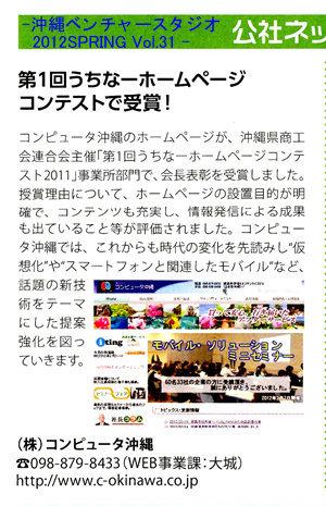 2012SPRING Vol.31沖縄ベンチャースタジオ掲載 第1回うちなーホームページコンテスト受賞