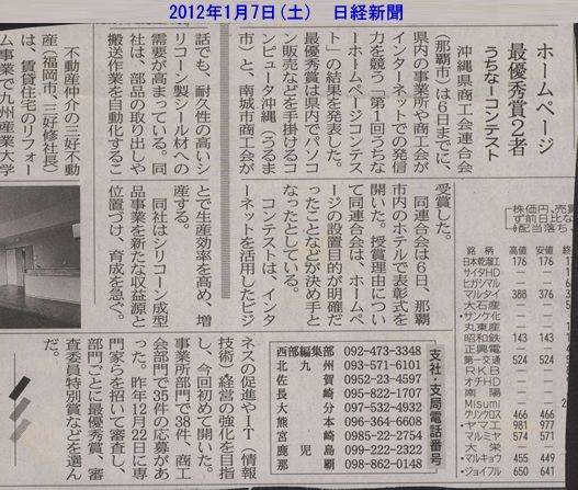 2012年1月7日日経新聞掲載 うちなーホームページコンテスト 最優秀賞受賞