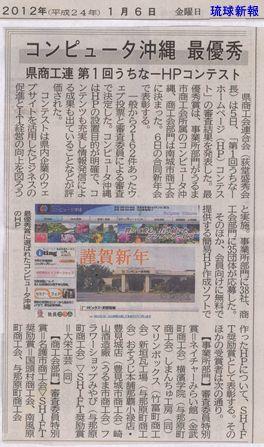 2012年1月6日琉球新報掲載 うちなーホームページコンテスト 最優秀賞受賞