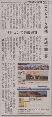 2012年1月6日沖縄タイムス掲載 うちなーホームページコンテスト 最優秀賞受賞