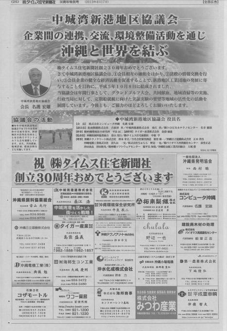 2012年4月13日沖縄タイムス掲載 沖縄市式典