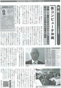 ryukyu20110917